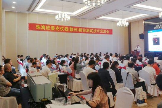 欧美克颗粒测试技术交流会在赣州举行