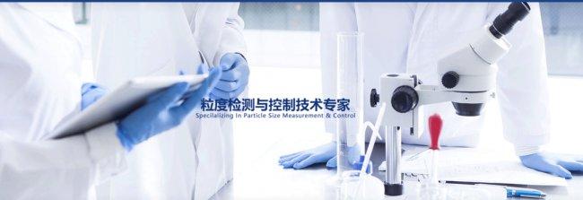 欧美克激光粒度分析仪助力碳酸钙粉体企业粒度品控