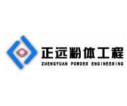 超微粉碎分级优质设备供应商——潍坊正远粉体工程设备有限公司入驻粉享通