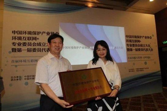 中国环保产业协会环境互联网+专委会成立,协昌环保为首批委员单位