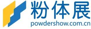 喜讯:粉体行业电子商务平台粉体展入驻参展企业突破1万家