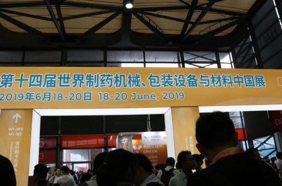 今日盛大开幕:全球优质制药机械汇聚P-MEC中国展