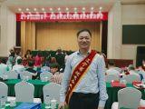 喜讯!百特仪器董事长董青云先生被评为2018年度辽宁省优秀企业家