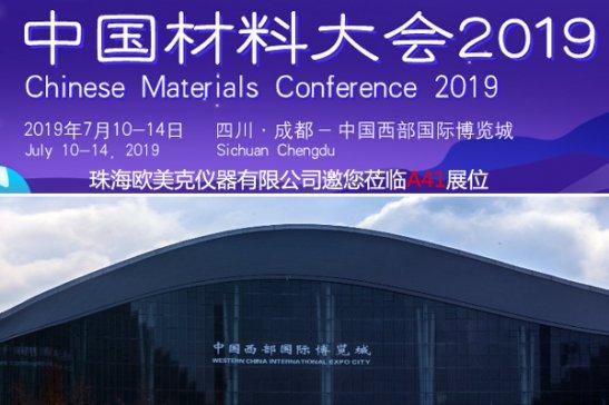 欧美克粒度仪与您相约蓉城2019中国材料大会
