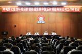 快讯|第二轮中央生态环保督察正式启动,中国五矿成为首个进驻督察对象