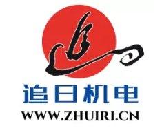 粉体磁选设备供应商——临朐县追日机电设备有限公司入驻粉享通