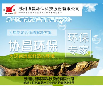 协昌云平台亮相2019炼钢除尘系统排放达标综合技术研讨会