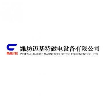 磁选设备优质生产商:潍坊迈基特磁电设备有限公司作为参展单位出席2019全国石英大会