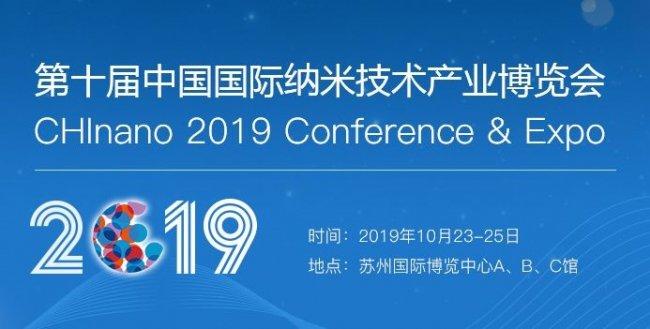第十届中国国际纳米产业技术博览会