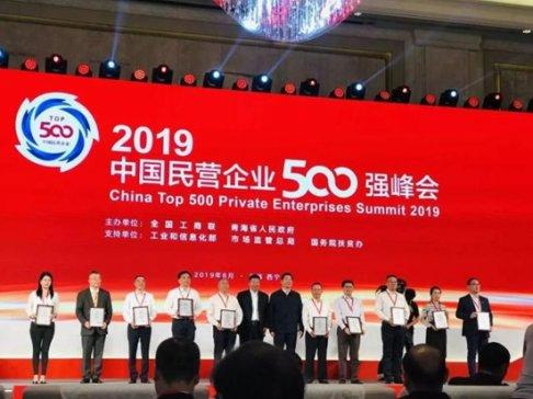 2019中国民营企业制造业500强榜单:华为第一、正威国际集团第二