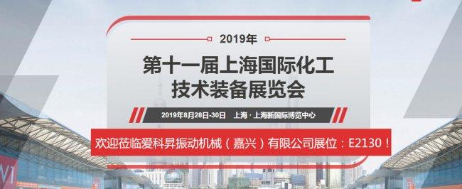 爱科昇振动机械亮相2019上海化工装备展