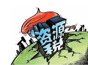 资源税法明年9月1日起实施,有哪些看点?