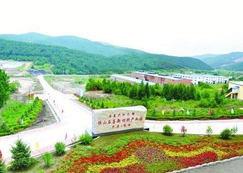"""""""中国石墨之都""""鸡西:制定石墨产品标准 为16省(市)出检测报告"""