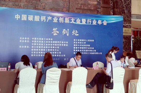 中国碳酸钙产业创新大会在建德市召开 欧美克仪器协办