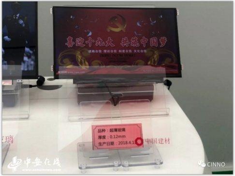 """玻璃""""黑科技""""安徽制造!细看0.12mm超柔玻璃是如何炼成的?"""