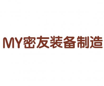 超细粉碎分级设备供应商:密友集团有限公司作为参展单位出席2019全国石英大会