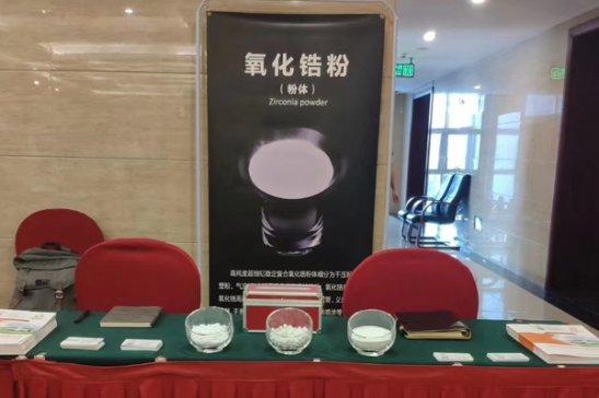 盛太锆业亮相电子陶瓷年会