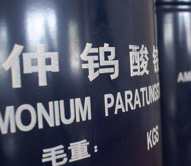 洛阳钼业32.68亿抄底钨资源 泛亚金属库存扰动因素告一段落