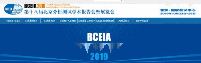 大昌华嘉与您相约BCEIA 2019北京分析测试学术报告会暨展览会