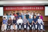 ISO/TC 256国际标准中国研讨会在宣城圆满召开