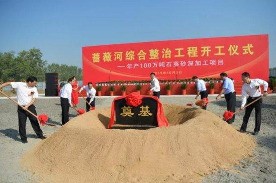 东海县举行年产100万吨石英砂深加工项目开工仪式!