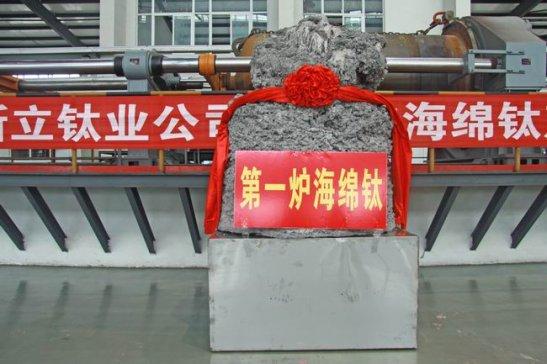 龙蟒佰利新收购云南钛业复产成功,氯化法、海绵钛产业链产能得到释放