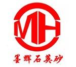 光伏低铁砂生产商:内蒙古墨辉石英砂有限公司作为参展单位亮相2019全国石英大会