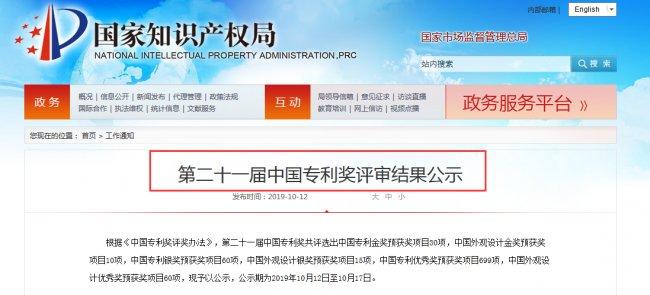 这些特种陶瓷材料、锂电材料专利获第21届中国专利奖