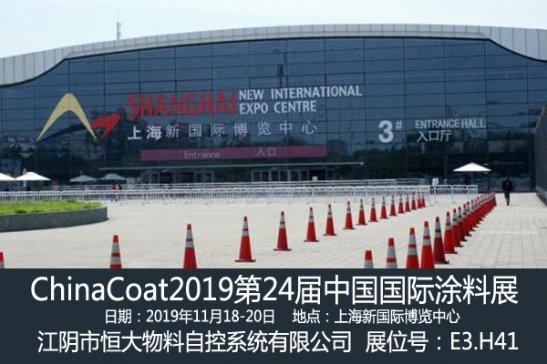 江阴恒大自控与您相约Chinacoat 2019第24届中国国际涂料展