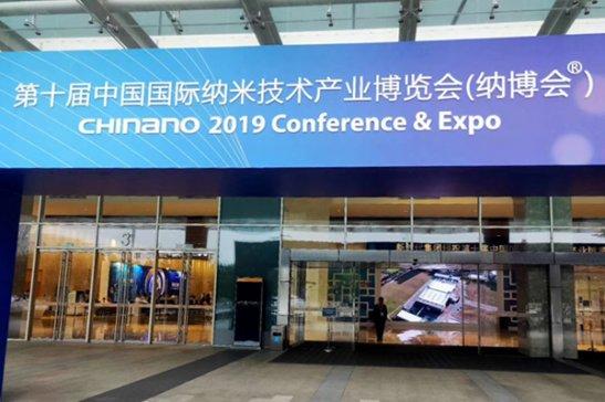 西丽纳米砂磨机亮相第十届中国纳博会