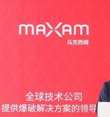 马克西姆高端制造工厂在山东平邑开业