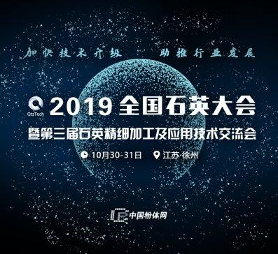 上海博苏国际贸易有限公司作为参展单位亮相2019全国石英大会
