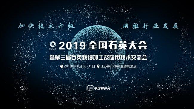 石英石板材生产商:山东锦丽雅石英石制造有限公司作为参展单位亮相2019全国石英大会