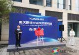 官宣!总投资300亿元的重庆康佳半导体光电产业园正式开工建设