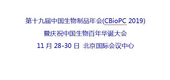 大昌华嘉邀您参加第十九届中国生物制品年会