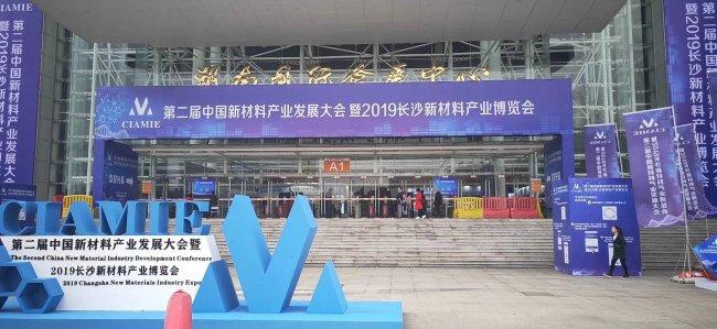 西丽研磨亮相2019第二届中国新材料产业发展大会