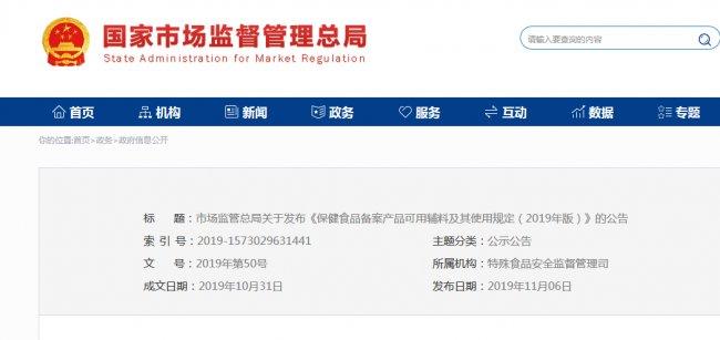 市场监管总局关于发布《保健食品备案产品可用辅料及其使用规定(2019年版)》的公告