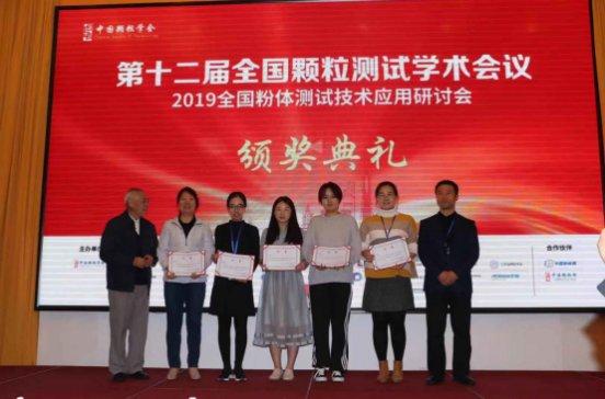 第十二届全国颗粒测试学术会议在杭州成功举行,真理光学展现对颗粒表征科学的孜孜追求