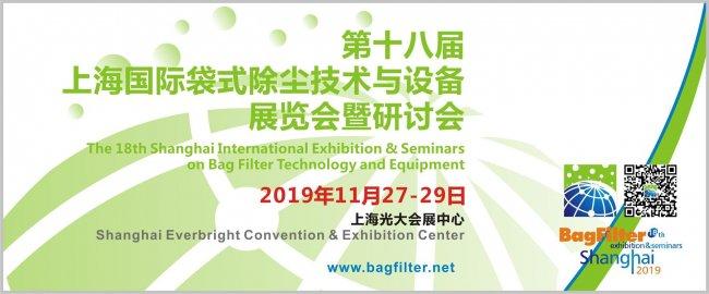 11.27-29 | 上海袋配与您相约光大会展中心2019袋式除尘展