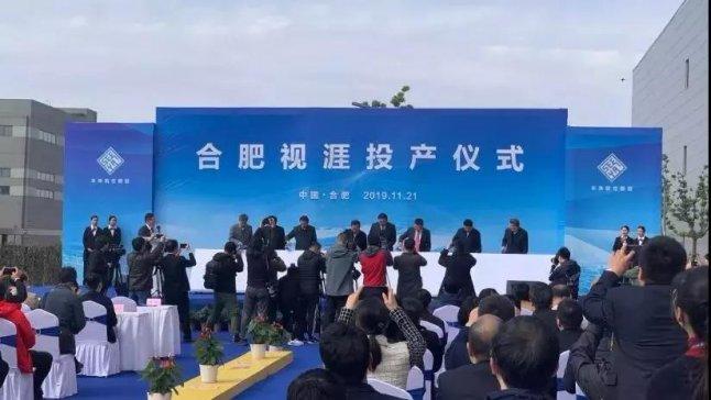合肥视涯 全球最大硅基OLED厂投产!