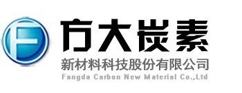 方大炭素石墨负极材料研发获得新成果