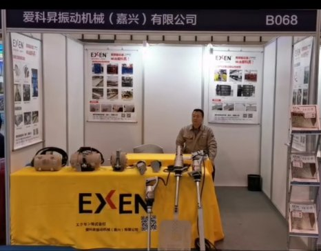 爱科昇振动机械亮相2019中国混凝土展