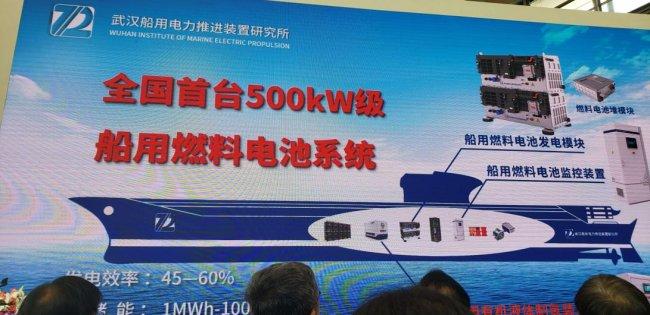 我国首台百千瓦级船用燃料电池系统诞生