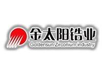 氧化锆球供应商——山东金太阳锆业有限公司入驻粉享通