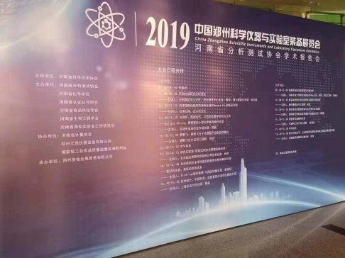 东方天净高通量球磨仪亮相2019郑州科学仪器展