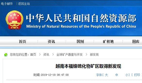 越南本福镍硫化物矿区取得新发现