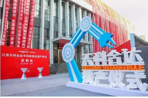 总投资5亿,江苏天科合达半导体碳化硅项目顺利建成投产