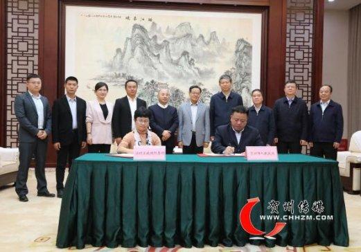 投资1000亿元!广西贺州与世界500强正威集团携手合作