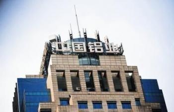 中铝集团下属11家企业技术中心通过评价