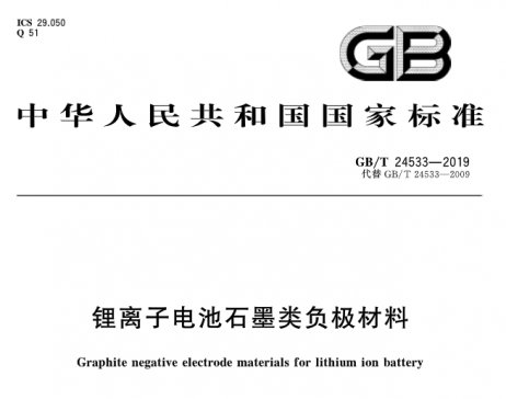 锂离子电池石墨类负极材料2月1日起启用新国标